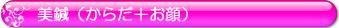 bg_title_long_pink_bishin